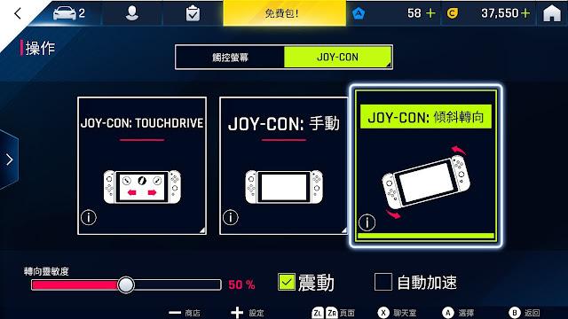 【生活分享】大手使用 Joy-Con 的救贖,Switch 原廠方向盤套件 - 狂野飆車體感設定