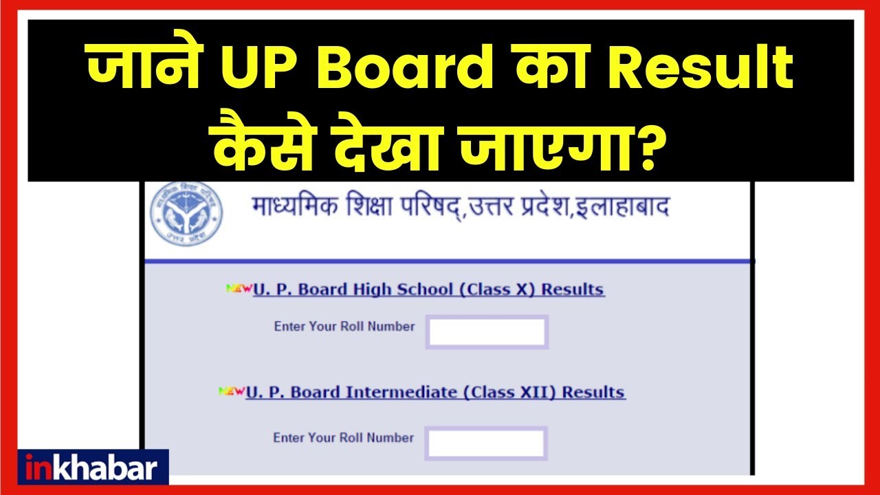 UP Board 10th Results 2020