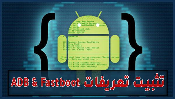 شرح كيفية تثبيت تعريفات ADB And Fastboot على الكمبيوتر