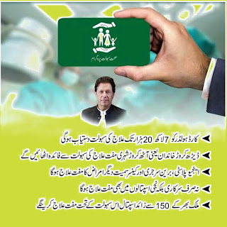 how to use sehat insaf card in urdu