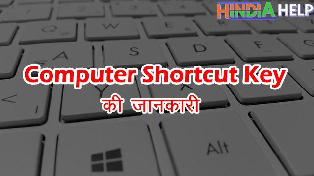 Computer Shortcut Keys का उपयोग : Computer का उपयोग आजकल हर कोई कर रहा है. यदि आपको भी कंप्यूटर पर अच्छी पकड़ बनानी है तो आपको Computer Shortcut Keys का उपयोग करना होगा क्योंकि Shortcut Keys हमारे काम को आसान बना देतें है और Shortcut का उपयोग कर हम अपना Time भी Save कर सकते है.