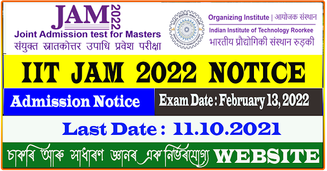 IIT Joint Admission Test 2022 Notifications