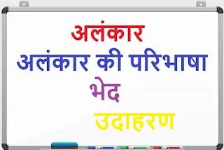 alankar-hindi