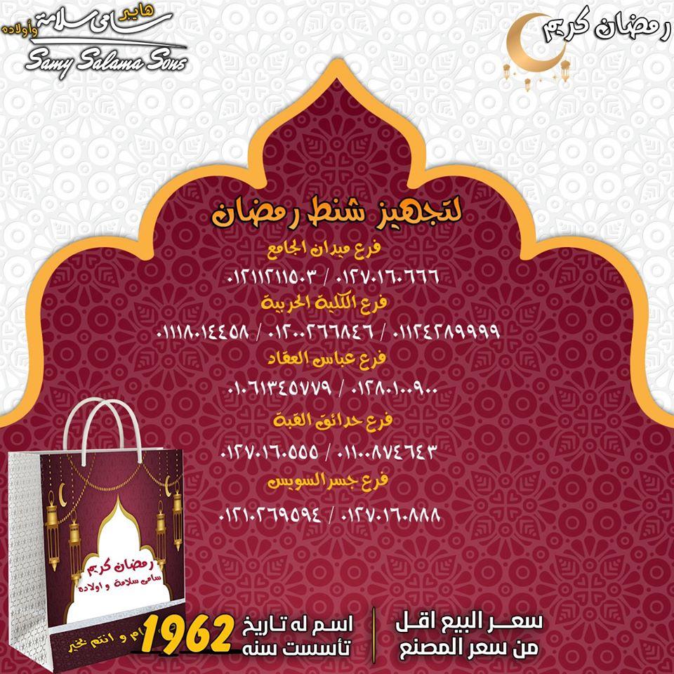 عروض كرتونة رمضان 2020 من سامى سلامة هايبر ماركت