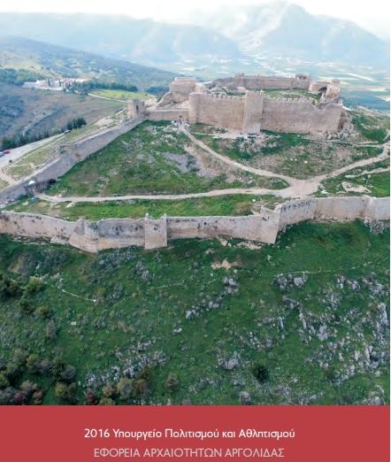Γνωρίστε το Κάστρο Λάρισα στο Άργος και τις εργασίες αναδειξης από το νέο έντυπο της Εφορείας Αρχαιοτήτων Αργολίδας