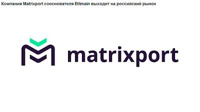 Компания Matrixport сооснователя Bitmain выходит на российский рынок