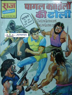Super Commando Dhruv Comics pagal katilon ki toli