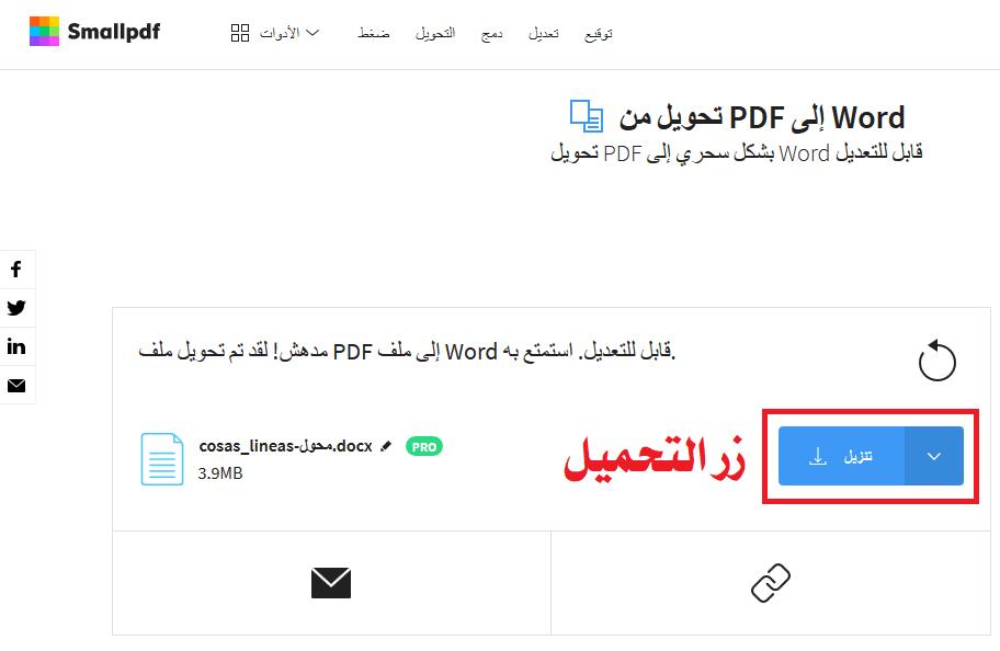 تحويل ملف pdf الى word باللغة العربية
