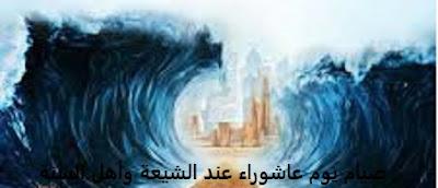 قصة يوم عاشوراء عند الشيعة وأهل السنة
