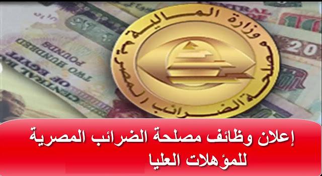 اعلان مسابقة تعيينات مصلحة الضرائب المصرية بوزارة المالية منشور في 22-11-2020