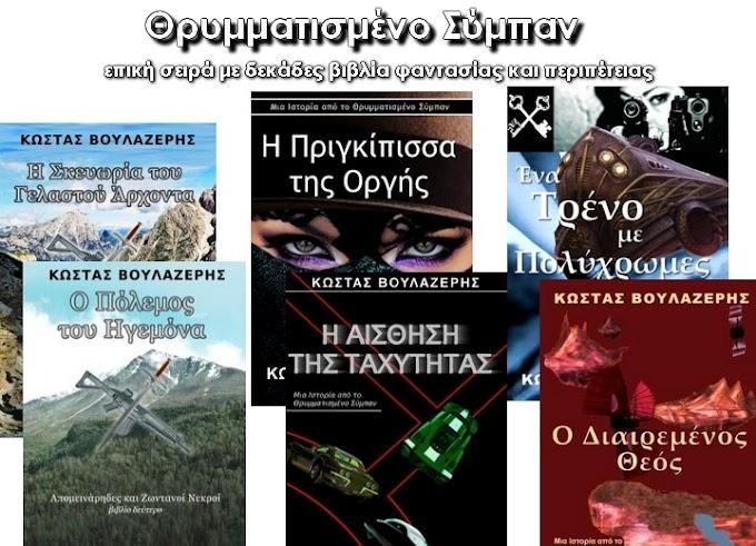 «Θρυμματισμένο Σύμπαν»: Επική σειρά με δεκάδες δωρεάν βιβλία φαντασίας