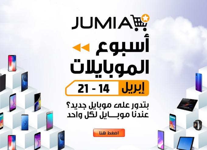 أقوي عروض علي الموبايلات في أسبوع جوميا مصر للموبايلات 2019