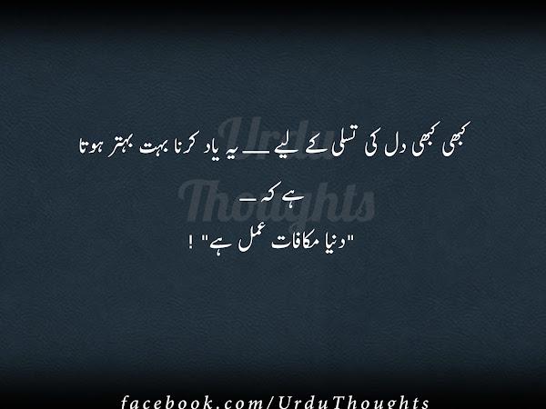 Urdu Quotes - Best Quotes In Urdu