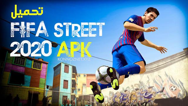 تحميل لعبة FIFA Street 2020