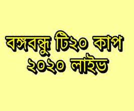 BangabandhuT20 cup 2020 live