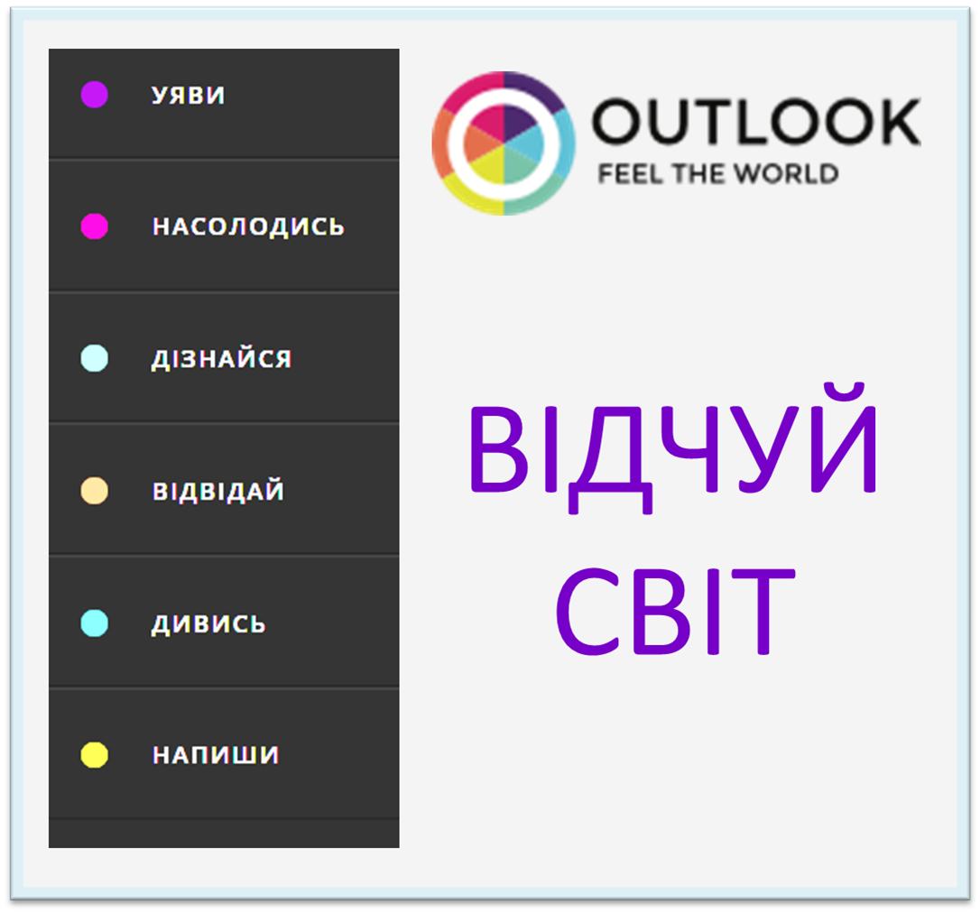 Outlook. Fell the world