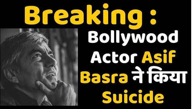 bollywood-actor-asif-basra-committed-suicide-in-dharamshala