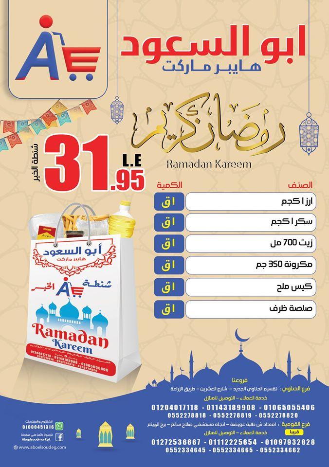 عروض كرتونة رمضان 2020 من ابو السعود هايبر ماركت الزقازيق