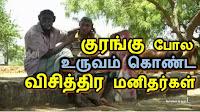 kurangu pondra thottram konda visithira manidhargal, vinodham, Monkey face humans story in tamil. moondravadhu kan vendhar tv show,