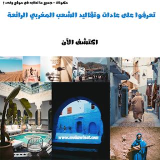 عادات المغربيات,عادات المغرب بالزواج,عادات المغرب في عيد الاضحى,عادات المغرب في الاعراس,عادات المغرب في رمضان,عادات المغرب في الاكل,عادات المغرب وتقاليده,عادات المغرب في شهر رمضان,عادات يهود المغرب,عادات في المغرب,عادات وتقاليد المغرب,عادات المغرب وتقاليد,عادات وتقاليد المغرب ويكيبيديا,عادات وتقاليد المغرب في رمضان,عادات وتقاليد المغرب في الاكل,عادات وتقاليد المغرب في اللبس,عادات وتقاليد المغرب العربي,عادات وتقاليد المغرب بالانجليزي,عادات وتقاليد المغرب,التقاليد و العادات المغربية,عادات وتقاليد في المغرب,تقاليد و عادات الخطوبة المغربية,عادات وتقاليد الشعب المغربي,عادات و تقاليد العرس المغربي,عادات وتقاليد الصحراء المغربية,من عادات الشعب المغربي,العادات في المغرب,عادات وتقاليد المغرب موضوع,عادات الزواج من المغرب,عادات شرب الشاي في المغرب قديما,العادات المغربية في رمضان,العادات المغربية في الخطوبة,عادات غريبة بالمغرب,عادات عاشوراء بالمغرب,عادات عرس مغربي,عادات وتقاليد المغرب في عيد الفطر,عادات وتقاليد المغرب في عاشوراء,عادات وتقاليد شمال المغرب,عادات وتقاليد شعب المغرب,عادات وتقاليد شرق المغرب,عادات رمضان المغرب,عادات رمضان بالمغرب,عادات اهل المغرب في رمضان,عادات وتقاليد المغرب في رمضان ويكيبيديا,عادات دولة المغرب,عادات وتقاليد دولة المغرب,عادات وتقاليد دول المغرب العربي,عادات وتقاليد جنوب المغرب,عادات تقاليد المغرب,عادات وتقاليد المغرب باللغه الانجليزيه,عادات وتقاليد بلاد المغرب,عادات وتقاليد بدو المغرب,عادات الاكل في المغرب بالانجليزية