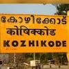 കോഴിക്കോട് ജില്ലയില് 25 പേര്ക്ക് കൂടി കോവിഡ്-19; സമ്പര്ക്കം വഴി 18 പേര്ക്ക് രോഗബാധ