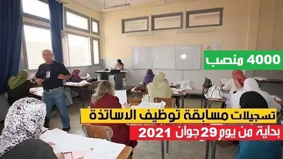 تسجيلات مسابقة الاساتذة 2021 بداية من يوم 29 جوان