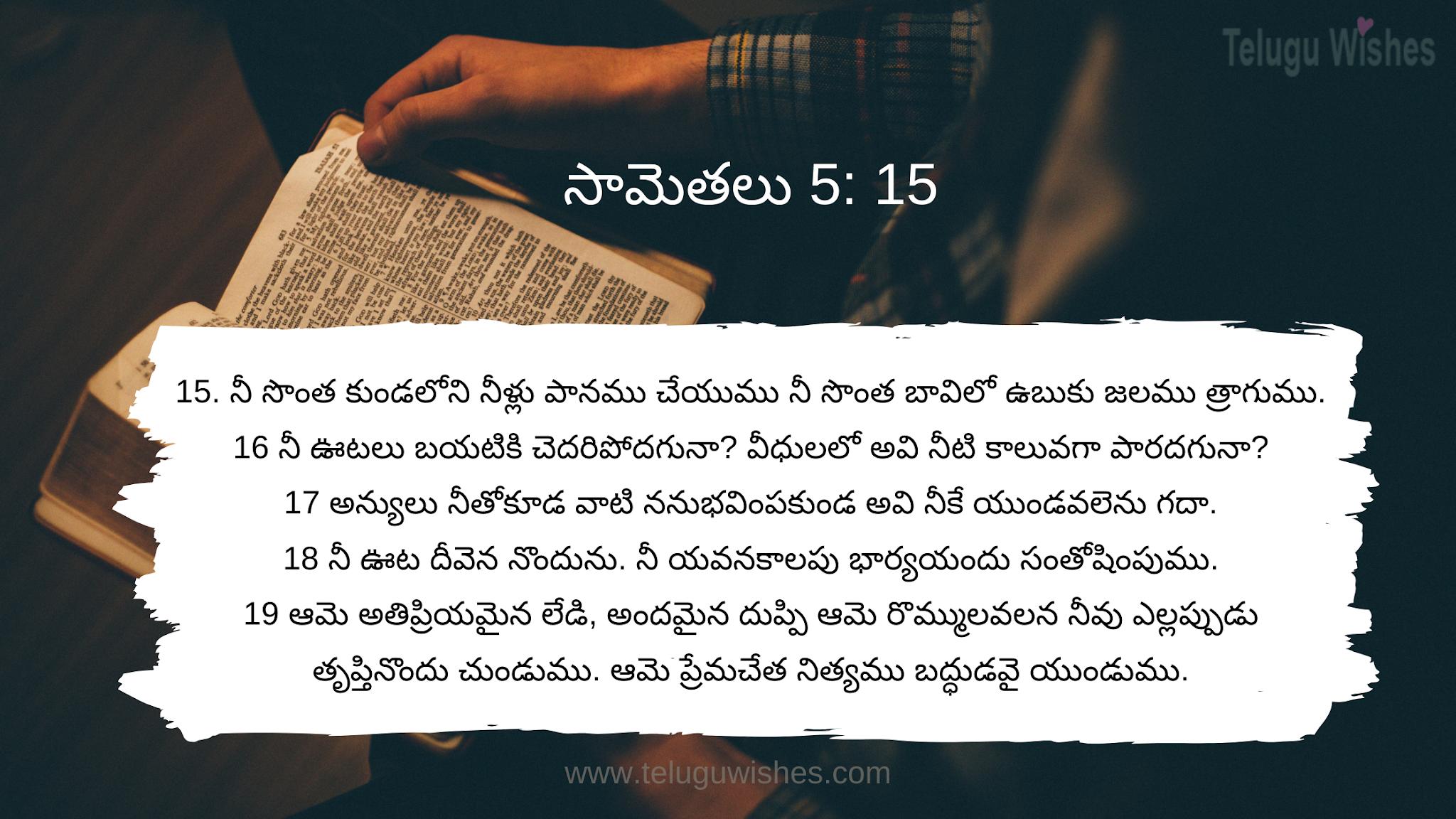 aids day in telugu bible