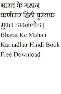 Bharat-Ke-Mahan-Karnadhar