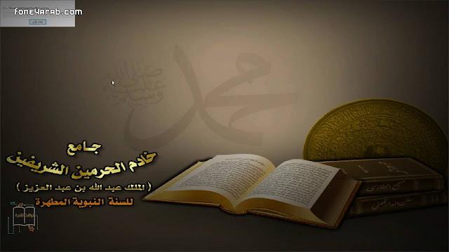 تحميل برنامج جامع خادم الحرمين الشريفين للسنة النبوية