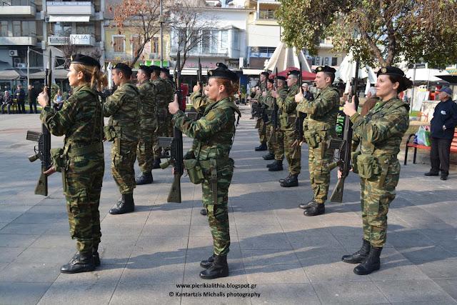Ανάκρουση Εθνικού Ύμνου για το εορτασμό της Ημέρας Ενόπλων Δυνάμεων στην κεντρική πλατεία Κατερίνης