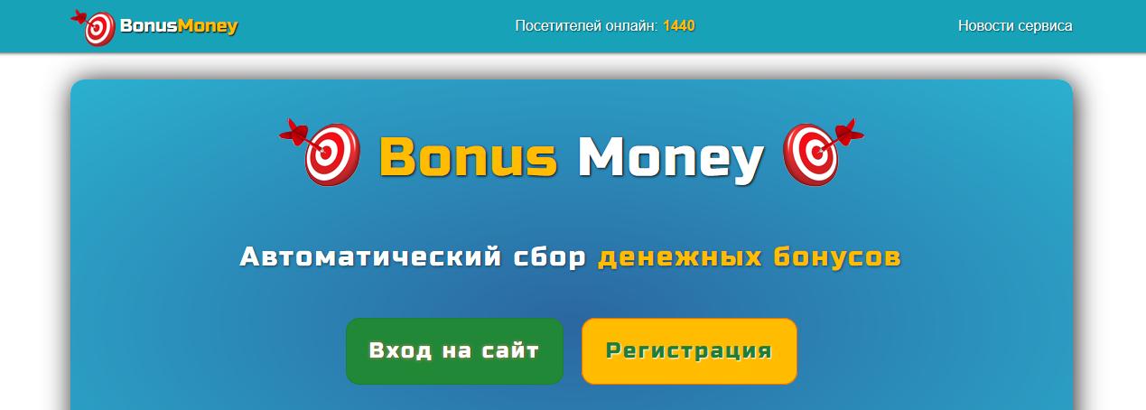 [Лохотрон] ofservicekomp.info – Отзывы? Мошенники! Bonus Money