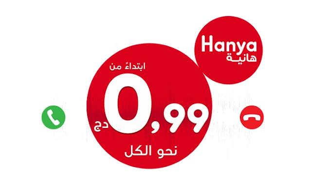 عرض هانيا Ooredoo Hanya من افضل عروض اوريدو 4G