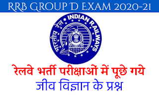 RRBs Biology Previous Year Questions In Hindi