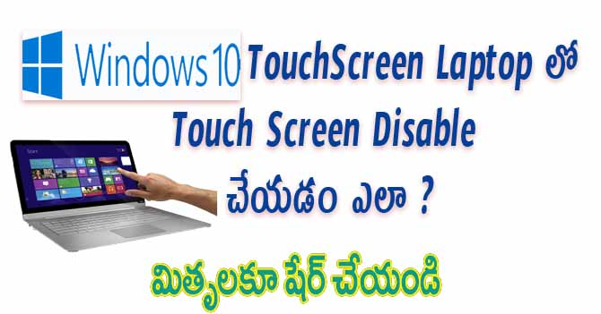 Disable Touch Screen on Windows 10 laptop