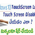 How To Disable Touch Screen on Windows 10 laptop ?