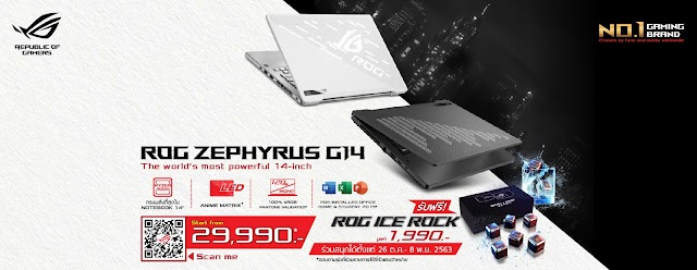 ROG ส่งโปรโมชั่นสุดคูล ROG Ice Rock! ฟรี น้ำแข็งสแตนเลสให้ความเย็น มูลค่า 1,990 บาท เพียงสั่งซื้อ ROG Zephyrus G14 โน้ตบุ๊กเกมมิ่งที่ร้อนแรงที่สุดแห่งปี