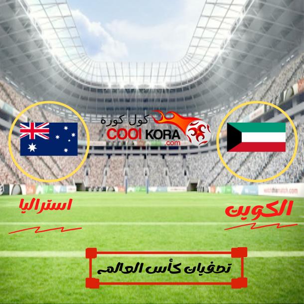 نتيجة مباراة الكويت أمام أستراليا كأس العالم