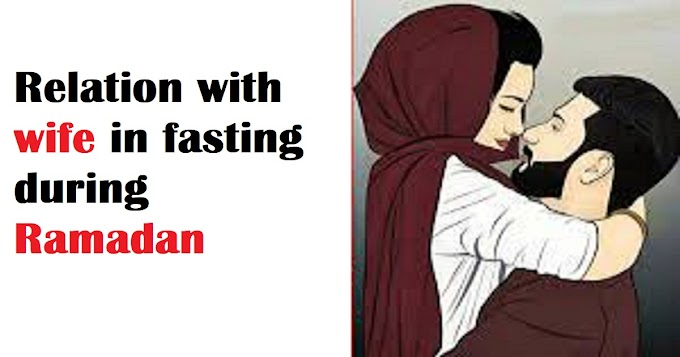 Relation with wife in Fasting During Ramadan
