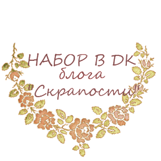 http://scraposti-blog.blogspot.ru/2014/10/blog-post_28.html