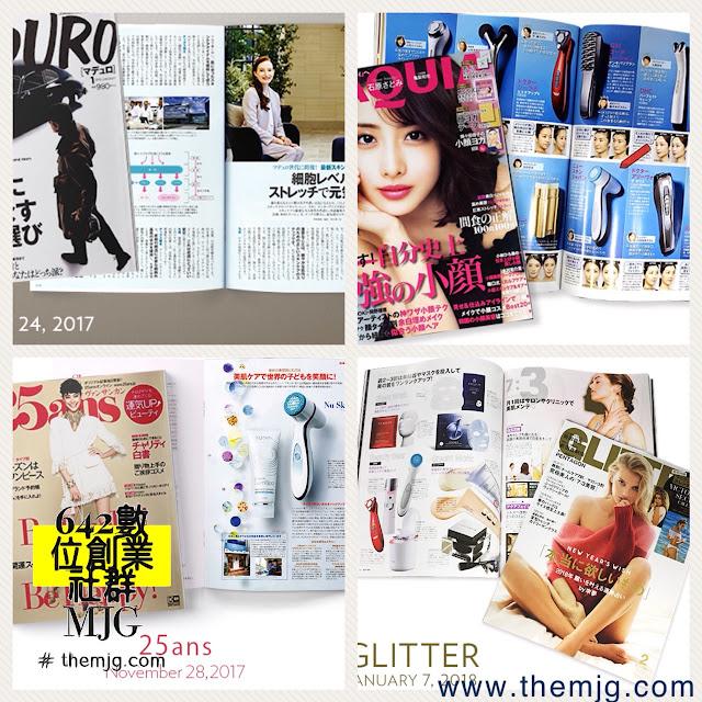 LumiSpa 雜誌報導