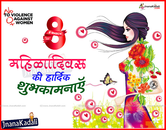 Here is a 2016 Women's Day Messages & Wishes in Hindi,Hindi Best 2016 Women's Day Wishes for Girls, Women's Day Greetings in Hindi, Women's Day Story in Hindi, Famous Women's Day Hindi E-Cards online, Nice Women's Day Wishes in Hindi,womens day Hindi kavithalu,womens day greatness story in Hindi,World Women's Day Quotations in Hindi, Indians World Women's Day Hindi Wallpapers, World Women's Day Hindi Photos, 2014  World Women's Day Hindi Flex Designs