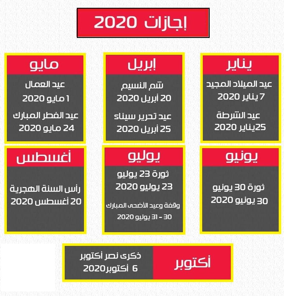 الاجازات والعطل الرسمية 2020