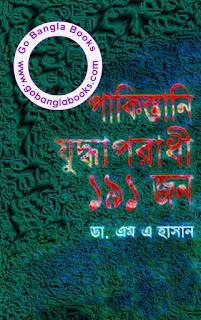 Bengali Ebook Story