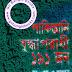 Pakistani Juddhaporadhira 191 Jon by Dr. M A Hasan