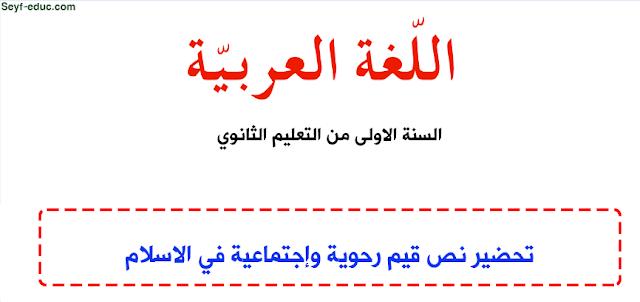 تحضير نص قيم رحوية واجتماعية في الاسلام للسنة الاولى ثانوي علمي