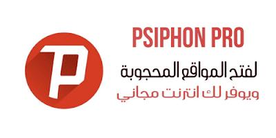 تحميل برنامج بي سايفون برو  للكمبيوتر برابط مباشر psiphon3 pro لفتح المواقع المحجوبة