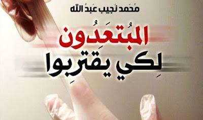 تحميل وقراءة رواية المبتعدون لكى يقتربوا تأليف محمد نجيب عبدالله pdf مجانا ضمن تصنيف روايات عربية