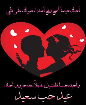 رسائل فلانتين بالصور جميلة عيد حب سعيد 5