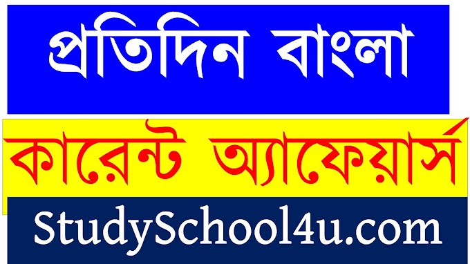 9 December  Bengali Current Affairs Study School