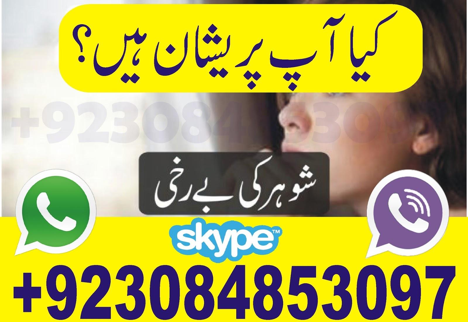 istikhara Service   Free online Istikhara Services   Shah jee